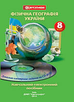Фізична географія України. Навчальний електронний посібник. 8 клас