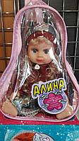 """Кукла пупс """" Алина"""" в рюкзачке высота  30 см мелодия"""