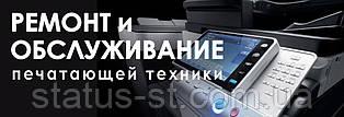 Ремонт принтерів Коцюбинське, Боярка, Буча, Ірпінь, Гостомель, Вишневе, Чайка