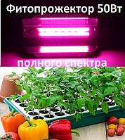 Фитопрожектор светодиодный полного спектра для рассады led 50w 25*13см