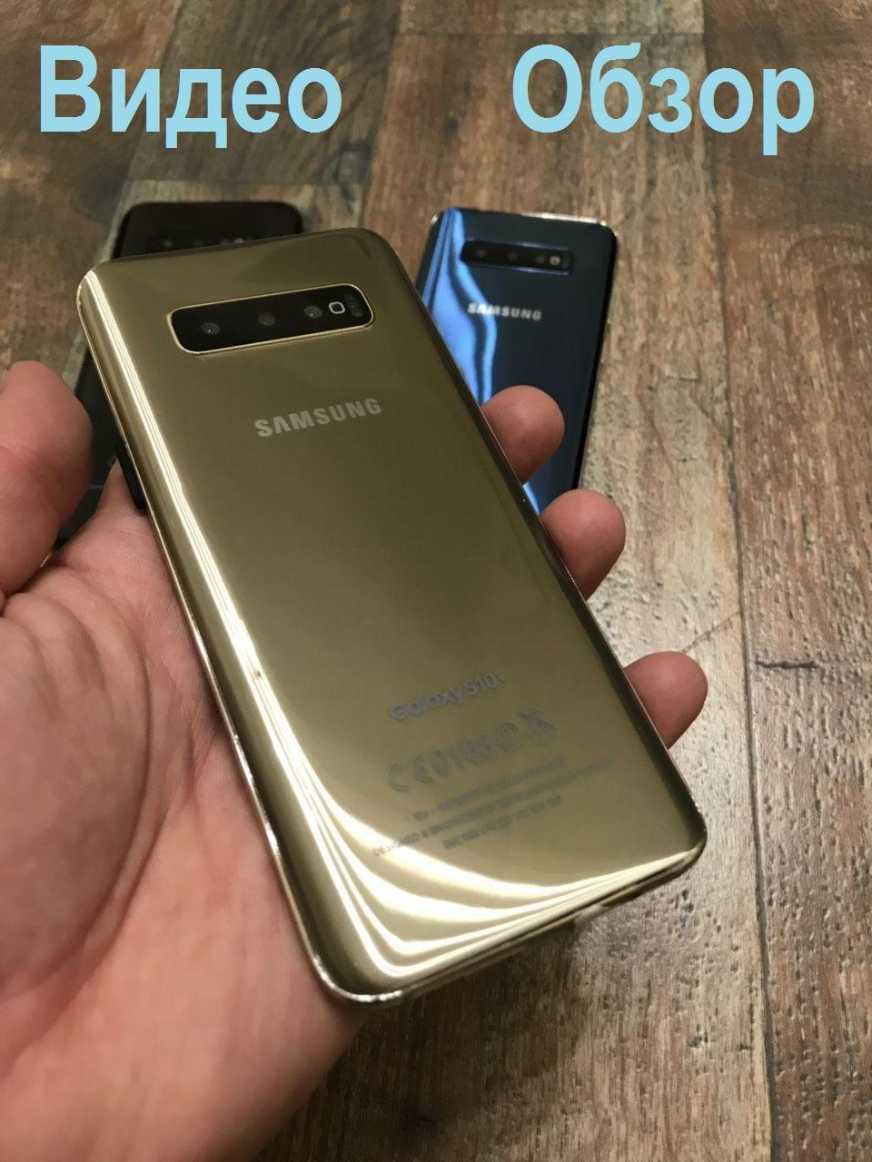 Samsung Galaxy S10 Plus Корейская фабричная копия 256Гб золото