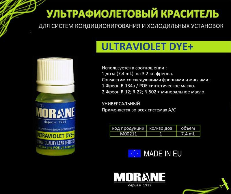 Универсальный краситель, флуоресцент MORANE, ULTRAVIOLET DYE 7.4ml