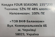 Одеяло ТЕП Four seasons 155*200 Poly Baumwolle, фото 2