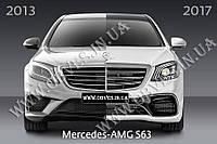 Рестайлинг Mercedes S-class W222 S63 AMG, обвес S63 AMG