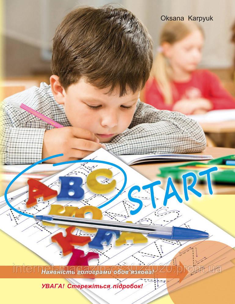 Англійська мова 1 клас. ABC START Зошит-прописи для учнів 1 класу. Карпюк О. Д.