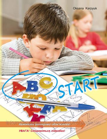 Англійська мова 1 клас. ABC START Зошит-прописи для учнів 1 класу. Карпюк О. Д., фото 2