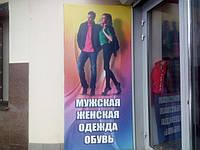 Рекламный баннер (печать, дизайн)