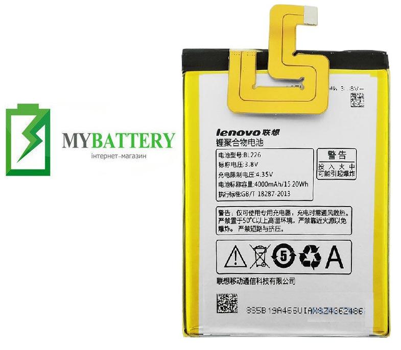 Оригинальный аккумулятор АКБ батарея Lenovo BL226 для Lenovo S860
