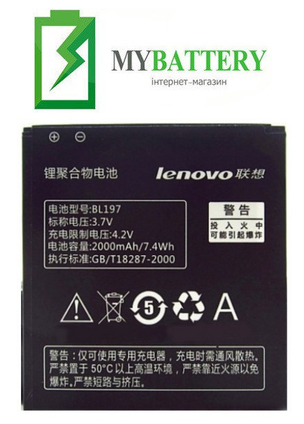 Оригинальный аккумулятор АКБ батарея Lenovo BL197 для Lenovo a820S889T S720 A800 A798TMTK6577 MTK6589