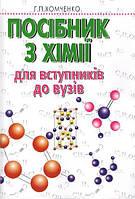 Посібник з хімії для вступників до вищих навчальних закладів, Хомченко Г