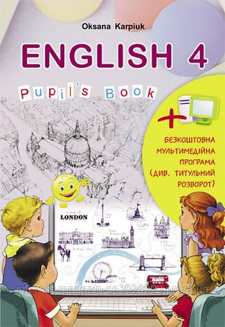"""Англійська мова 4 клас. Підручник """"English - 4"""" для 4-го класу + інтерактивний додаток. Карпюк О., фото 2"""