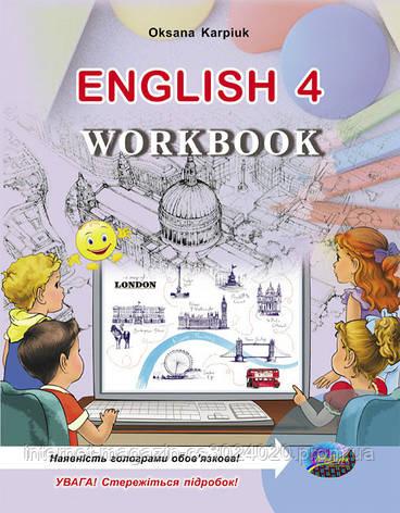 """Англійська мова 4 клас. Робочий зошит до підручника """"English - 4"""". Карпюк О., фото 2"""