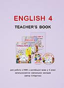 """Англійська мова 4 клас. Книга для вчителя до НМК """"English - 4"""". Карпюк О."""