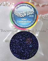 Пищевые Блёстки Rainbow Dust - Jewel Canadian Blue - Сияющий Канадский Голубой