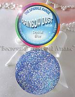 Пищевые Блёстки Rainbow Dust - Crystal Blue - Кристальный Голубой