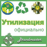 Сдать батарейки Харьков на утилизацию