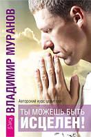 """Муранов Владимир """"Ты можешь быть исцелен!"""""""