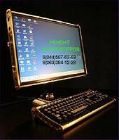 Ремонт и настройка компьютеров и ноутбуков любой сложности!!! Установка, замена, восстановление Wind