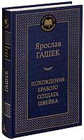 Ярослав Гашек Похождения бравого солдата Швейка