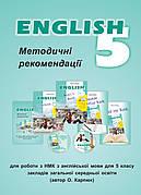 """Англійська мова 5 клас. Методичні рекомендації до НМК """"English - 5"""" нова редакція. Карпюк О."""