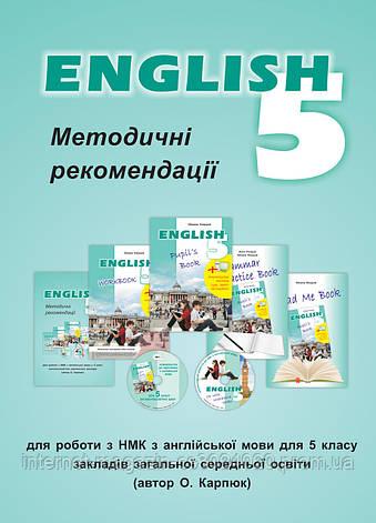 """Англійська мова 5 клас. Методичні рекомендації до НМК """"English - 5"""" нова редакція. Карпюк О., фото 2"""