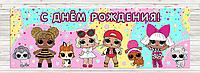 """Плакат - баннер  Куклы L.O.L. (  ЛОЛ )  """" С Днем  Рождения   """"  Размер : 30*90 см."""