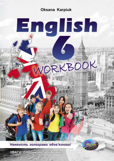 """Англійська мова 6 клас. Робочий зошит до підручника """"English - 6"""". Карпюк О."""
