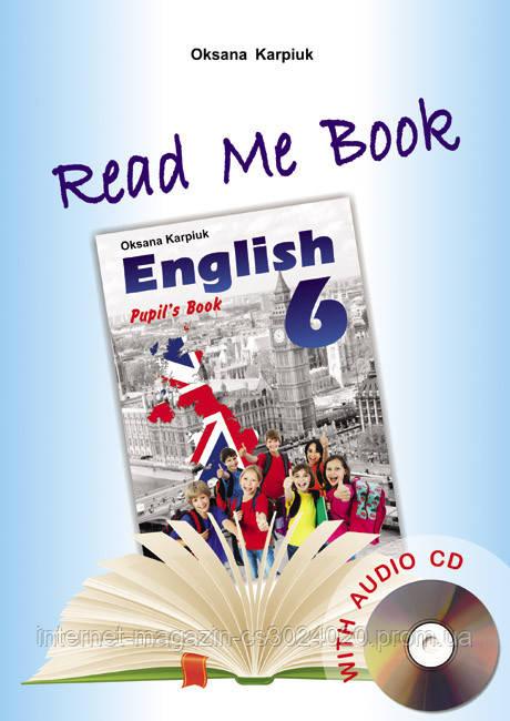 """Англійська мова 6 клас. Книга для читання до НМК """"English - 6""""+аудіо CD. Карпюк О."""