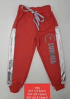 Спортивные штаны детские для девочки 5-8 лет, оранжевые
