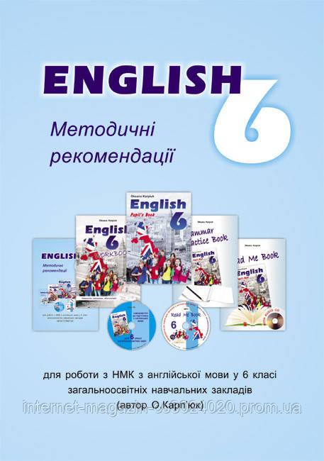 """Англійська мова 6 клас. Методичні рекомендації до НМК """"English - 6"""". Карпюк О."""