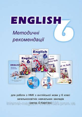 """Англійська мова 6 клас. Методичні рекомендації до НМК """"English - 6"""". Карпюк О., фото 2"""