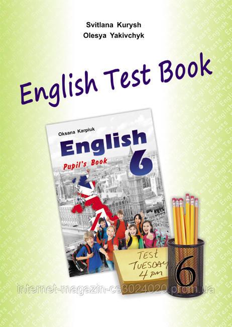 """Англійська мова 6 клас. Збірник тестів для 6-го класу. """"English Test Book"""". Куриш С., Яківчик О."""