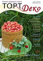 Журнал Торт Деко - Май 2014 №2 (15)