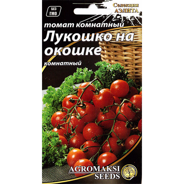 "Семена томата раннего, для комнат или открытого грунта ""Лукошко в окошке"" (0,1 г) от Agromaksi seeds"