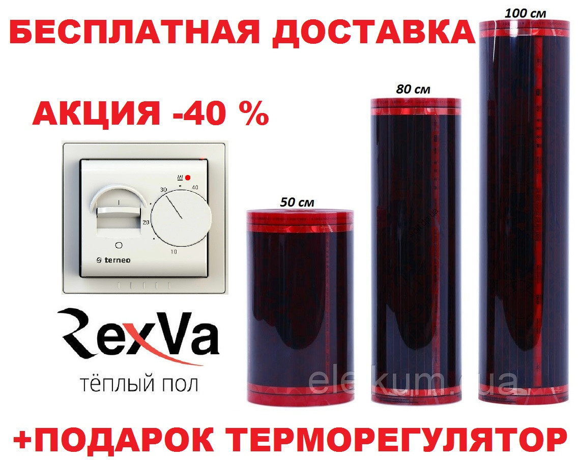 Теплый пол саморегулирующий инфракрасный пленочный, Нагревательная пленка RexVa XiCA 220Вт/кв.м. шир