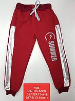 Спортивные штаны подростковые для девочки 13-16 лет, красные