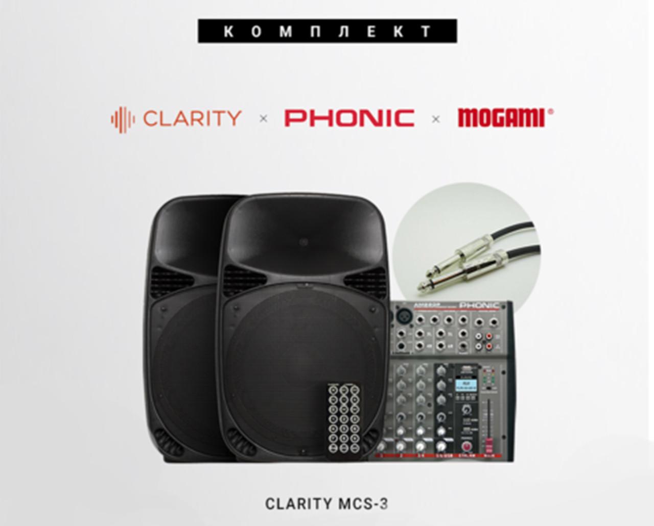 Бюджетний функціональний акустичний комплект Clarity MCS-3