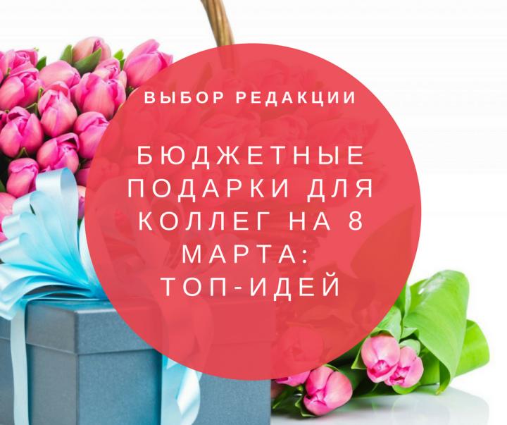 Идеи для подарков к 8 марта