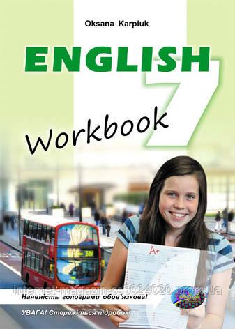 """Англійська мова 7 клас. Робочий зошит до підручника """"English - 7"""". Карпюк О., фото 2"""