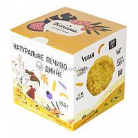 """Печенье натуральное """"Дынное"""", 150г, Кохана"""