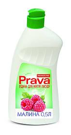 Жидкость для мытья посуды Prava малина 0.5 л (96-272)