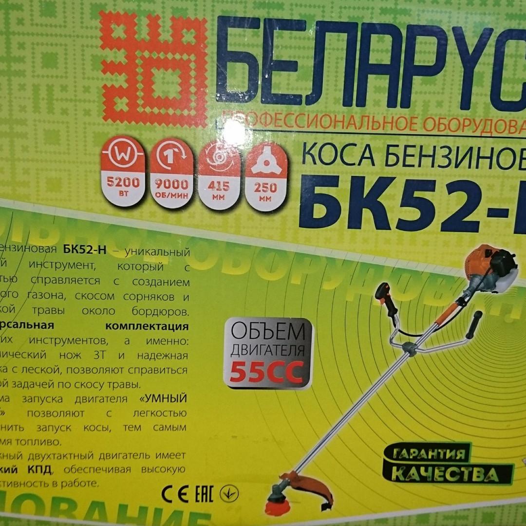 Мотокоса Беларусь БК-52H