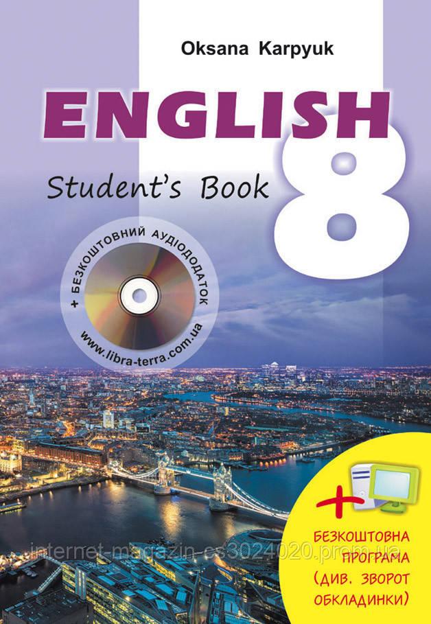 """Англійська мова 8 клас. Підручник """"English - 8"""" для 8-го класу. Карпюк О."""