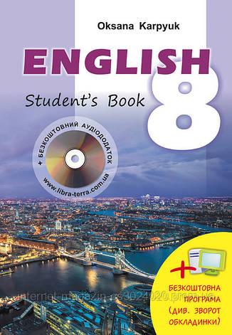 """Англійська мова 8 клас. Підручник """"English - 8"""" для 8-го класу. Карпюк О., фото 2"""
