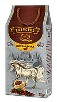 Кофе молотый Кавуська Шотландская 250г