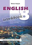 """Англійська мова 8 клас. Робочий зошит """"Workbook 8"""" до підручника """"English - 8"""". Карпюк О."""
