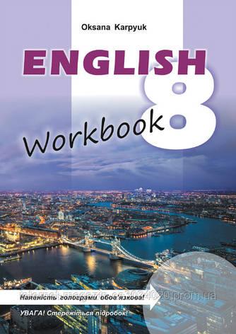 """Англійська мова 8 клас. Робочий зошит """"Workbook 8"""" до підручника """"English - 8"""". Карпюк О., фото 2"""