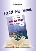 """Англійська мова 8 клас. Книга для читання до НМК """"English - 8"""" + аудіо CD. Карпюк О."""
