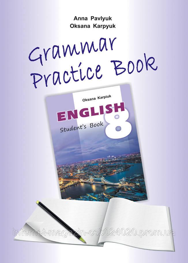 """Англійська мова 8 клас. Зошит з граматики до НМК """"English - 8"""". Карпюк О."""