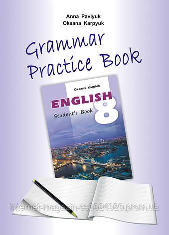 """Англійська мова 8 клас. Зошит з граматики до НМК """"English - 8"""". Карпюк О., фото 2"""